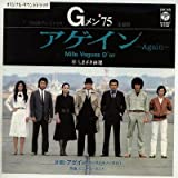 Gメン'75~アゲイン [EPレコード 7inch]