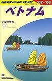 D21 地球の歩き方 ベトナム 2007~2008 (地球の歩き方 D 21)