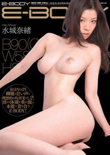 E-BODY 水城奈緒 E-BODY イーボディ [DVD]