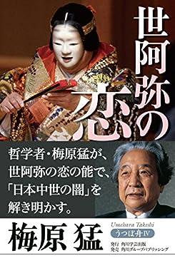 うつぼ舟IV 世阿弥の恋<うつぼ舟> (角川学芸出版単行本)