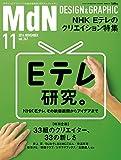月刊MdN 2014年 11月号(特集:Eテレ研究。—NHK Eテレ、そのクリエイティブの裏側—)[雑誌]