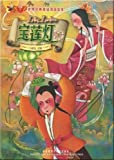 img - for Lotus Lantern - Firefly World Classic Fairy Tales Bilingual Picture Book (Chinese Edition) book / textbook / text book