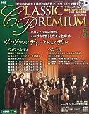 隔週刊 CLASSIC PREMIUM (クラシックプレミアム) 2014年 3/18号 [分冊百科]