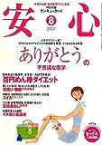安心 2007年 08月号 [雑誌]