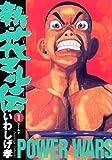 新・花マル伝(1) (ヤングサンデーコミックス)