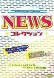 NEWS☆コレクション☆―NEWSスーパーエピソードBOOK