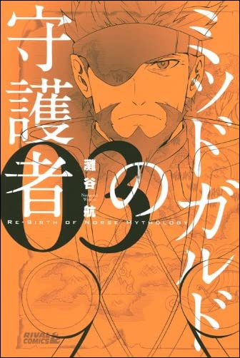 ミッドガルドの守護者(3) (ライバルコミックス)