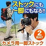 サンワダイレクト デジカメ・ビデオカメラ一脚 三段式 登山ストック機能付き 200-CAM017