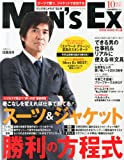 MEN'S EX (メンズ・イーエックス) 2013年 10月号 [雑誌]