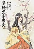 夢源氏剣祭文 2 (単行本コミックス)
