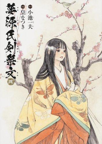 夢源氏剣祭文 弐 (単行本コミックス)