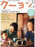 月刊 クーヨン 2012年 01月号 [雑誌]