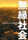 無縁社会 (文春文庫) [文庫] / NHKスペシャル取材班 (著); 文藝春秋 (刊)