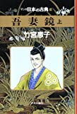 吾妻鏡(上)―マンガ日本の古典 (14)