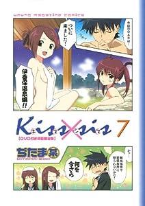 DVD付き Kiss×sis 7巻 限定版