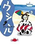 ウシハル 3 (BIG SPIRITS COMICS SPECIAL)