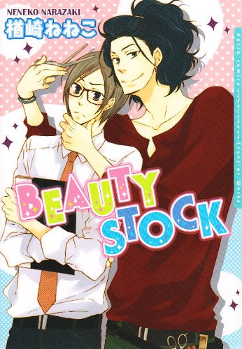BEAUTY STOCK (Dariaコミックス)