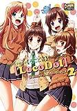 普通の女子校生が【ろこどる】やってみた。 コミックアンソロジー VOL.2 (IDコミックス DNAメディアコミックス)