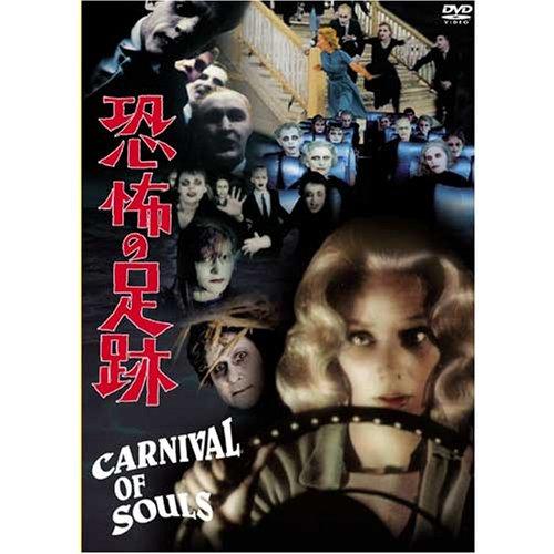 恐怖の足跡 [DVD]