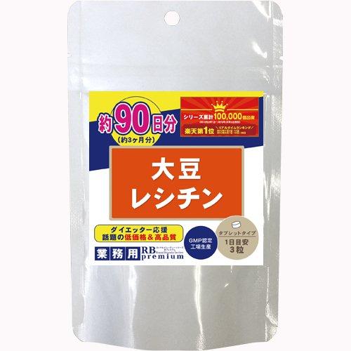 大豆レシチン 270粒