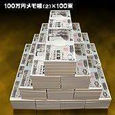 ユナイテッドジェイズ大幅値下げ【100万円グッズ】 新型 百万円札 メモ帳 100束セット
