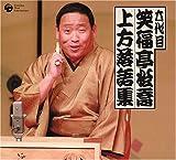 六代目 笑福亭松喬 / 上方落語集