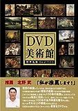 DVD美術館 世界名画BEST100 北野武が推薦する必見名画集[DVD]