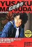 松田優作DVDマガジン (7) 2015年 9/1 号