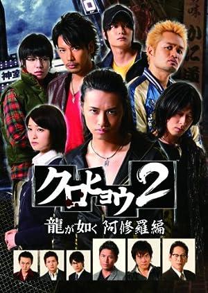 クロヒョウ2 龍が如く 阿修羅編 DVD-BOX ディレクターズカット版