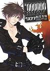 #000000ーultra blackー 007 (IDコミックス ZERO-SUMコミックス)