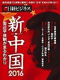 新・中国2016 習近平体制がまるわかり(日経BPムック) (日経BPムック 日経ビジネス)