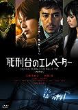 吉瀬美智子 DVD 「死刑台のエレベーター 特別版」