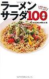ラーメンサラダ100レシピ