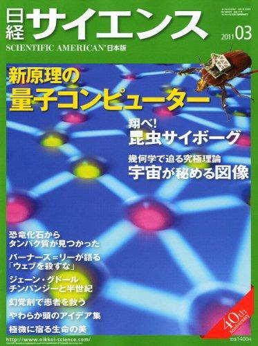 日経サイエンス 2011年 03月号 [雑誌]