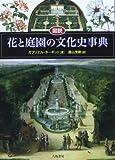 図説 花と庭園の文化史事典