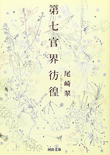 第七官界彷徨 (河出文庫)