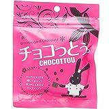 チョコっとう。 40g 琉球黒糖 生チョコのような舌触りの黒糖菓子 ほろにがココアと黒糖の優しい甘さが特徴のお菓子 沖縄土産におすすめ