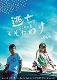 美波 DVD 「逃亡くそたわけ 21歳の夏」