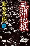 無間地獄(下) (幻冬舎文庫)