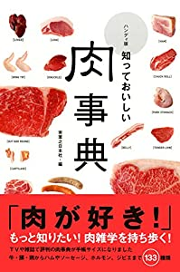 ハンディ版 知っておいしい 肉事典