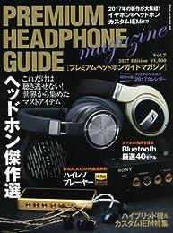 プレミアムヘッドホンガイドマガジン Vol.7 (隔月刊『AV REVIEW』別冊)