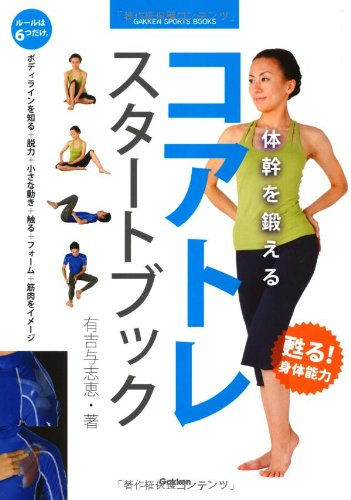 体幹を鍛える コアトレ スタートブック