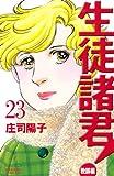 生徒諸君! 教師編(23) (Be・Loveコミックス)