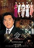 銀座愛物語 クラブアンダルシア [DVD]
