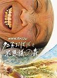 NHKスペシャル クニ子おばばと不思議の森 [DVD]