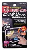 槌屋ヤック オーディオパーツ 多機能液晶保護シート Pioneer楽ナビ7インチ ワイド用 VP-107
