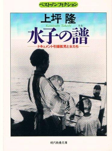水子の譜(うた)—ドキュメント引揚孤児と女たち (現代教養文庫—ベスト・ノンフィクション)