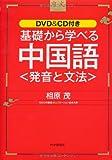 基礎から学べる中国語<発音と文法>