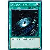 【シングルカード】 遊戯王 ブラック・ホール SD23-JP030 Nストラクチャーデッキ - 海皇の咆哮 -