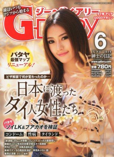 G-DIARY (ジーダイアリー) 2014年 06月号 [雑誌]